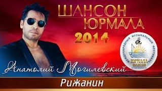 Анатолий Могилевский - Рижанин (Шансон - Юрмала 2014)