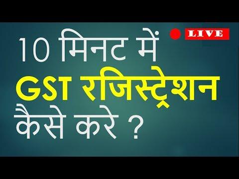 10 मिनट में  GST रजिस्ट्रेशन केसे करे -Live Demo GST Registration  By CA Mohit Goyal