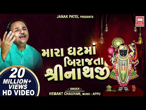 He Mara Ghat Ma Birajta Shrinathji :Shrinathji Gujarati Bhajan : Hemant Chauhan : Soormandir