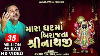 He Mara Ghat Ma Birajta Shrinathji : Shrinathji Gujarati Bhajan : Hemant Chauhan : Soormandir