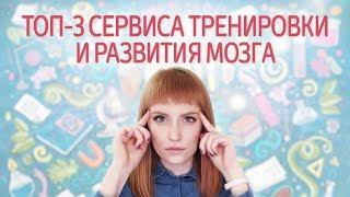 Тренировка мозга. Онлайн-игры для развития памяти, внимания, интеллекта. Викиум, BrainApps, Cognifit
