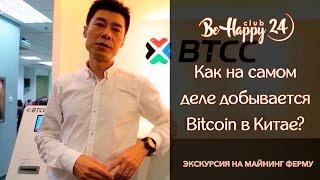 Документальный фильм о добыче Bitcoin в Китае. Экскурсия на майнинг ферму. | BeHappy24