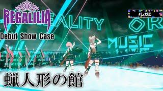 聖飢魔II / 蠟人形の館   COVER by REGALILIA【Vtuber】【show case】