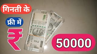 How to Earn ₹50000 for free !! Live Proof !!