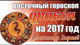 ВОСТОЧНЫЙ ГОРОСКОП ДРАКОНА НА 2017 ГОД ОТ АЛЕКСАНДРА ЗАРАЕВА