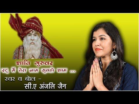 Shanti Guruvar ratu mai tera naam subho sham|Superhit jain bhajan|CA Anjali Jain|Long Lachi|