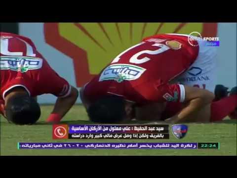 """الحريف - سيد عبد الحفيظ : يكشف مفاجأة لجمهور الاهلي عن """"علي معلول"""""""