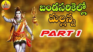 Bandasorikello Mallanna ||  Part 1 || Komuravelli Mallanna Charitra Full || Komuravelli Dj Songs