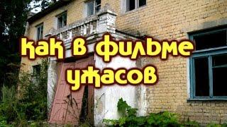 """ЗАБРОШЕННЫЙ ДЕТСКИЙ ЛАГЕРЬ-"""" ЛЕТО """"СТАЛК/abandoned children's camp in Russia"""