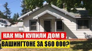 Недвижимость в США за $60000! Сколько стоит самое дешевое жилье в Америке