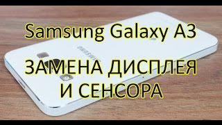 Samsung Galaxy A3 (SAMSUNG SM-A300F) замена дисплея и сенсора\LCD Replacement Disassembly  Galaxy