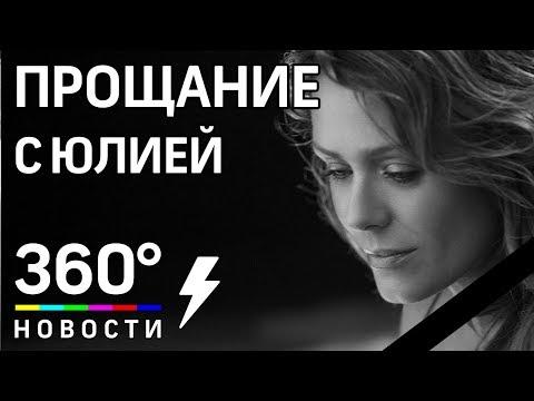 Поклонники пришли на похороны Юлии Началовой