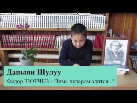 Изображение предпросмотра прочтения – ШулууДапыян читает произведение «Весна (Зима не даром злится…)» Ф.И.Тютчева