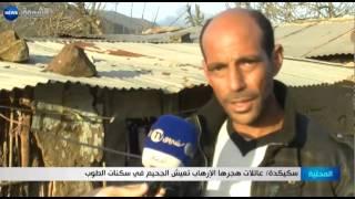 سكيكدة: عائلات هجرها الإرهاب تعيش الجحيم في سكنات الطوب