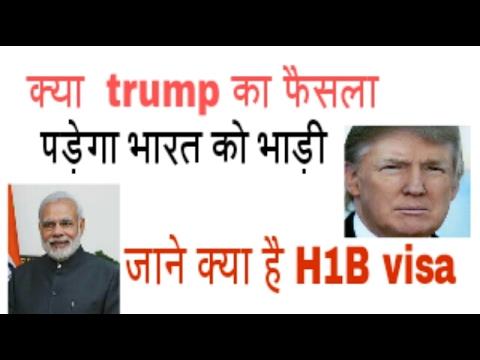 H1B VISA क्या है | What is H1B Visa| Trump effect on India| H 1B visa issue | hindi