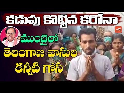 ఆదుకోండి కేసిఆర్ సార్ | Telangana Migrant Workers Stuck In Mumbai | CM KCR | Telugu News | YOYO TV