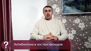 Антибіотики в ніс при нежиті - Доктор Комаровський