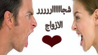 للمتزوجين فقط 10 نصائح مهمة و رائعة تساعد اثناء الشجاروالخصام و الغضب بين الزوجين