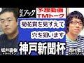 【競馬ブック】神戸新聞杯 2017 予想動画【TMトーク】