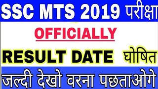 SSC MTS RESULT DATE घोषित || OFFICIALLY || SSC MTS OFFICIALLY RESULT DATE DECLARED 2019