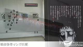 米沢嘉博の『戦後怪奇マンガ史』展 ~怪奇・恐怖マンガの系譜1948-1990~