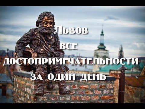 Украина Львов за