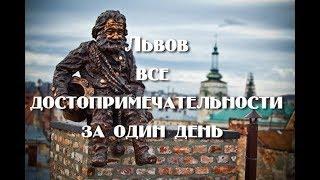 Видео города Львов
