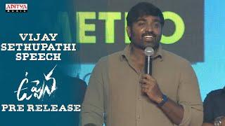 """Makkal Selvan"" Vijay Sethupathi Speech |Uppena Pre Release| Panja Vaisshnav Tej, Krithi Shetty| DSP"