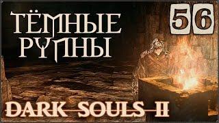 Прохождение Dark Souls 2 #56 Тёмные руины