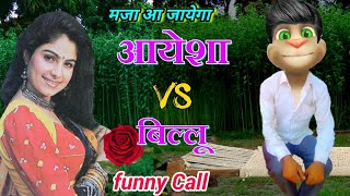 आयेशा झुलका VS बिल्लू | Ayesha Jhuka ki funny Call talking tom ayesha jhulka all hit song