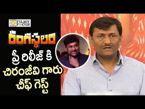 Producer Naveen : Chiranjeevi as Chief Guest for Rangasthalam Pre Release Event - Filmyfocus.com