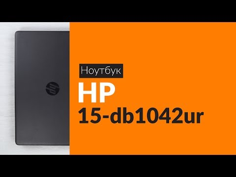 Распаковка ноутбука HP 15-db1042ur / Unboxing HP 15-db1042ur