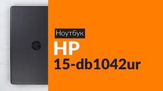 Розпакування ноутбука HP 15-db1042ur / Unboxing HP 15-db1042ur