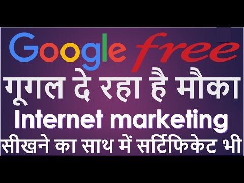 {HINDI} Learn Free internet marketing Course From Google with certificate | Learn Internet Marketing