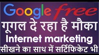 {HINDI} Learn Free internet marketing Course From Google with certificate | Learn Internet Marketing