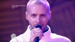 Макс Барских - Туманы (Муз. премия «Высшая Лига» Нового Радио) 24.12.2016