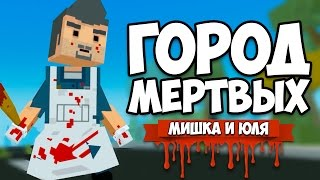 ГОРОД МЕРТВЫХ ♦ Deadland Fate of Survivor