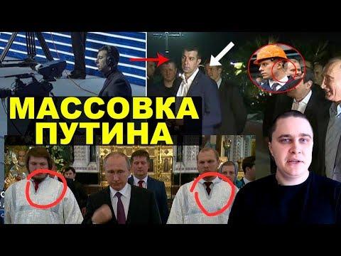 Массовка Путина. Новости