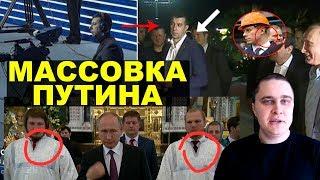 Массовка Путина. Новости СВЕРХДЕРЖАВЫ