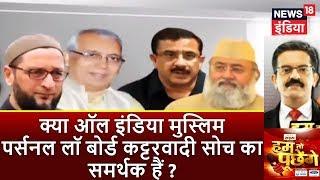 HTP | क्या ऑल इंडिया मुस्लिम पर्सनल लॉ बोर्ड कट्टरवादी सोच का समर्थक हैं? | News18 India