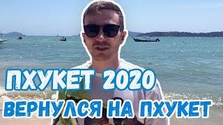 ПХУКЕТ 2020 CryptoBoss Вернулся на Пхукет Новый канал