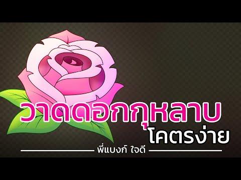 สอนวาดดอกกุหลาบ v.2 (ฉบับปรับปรุงจากรอบแรก 555)
