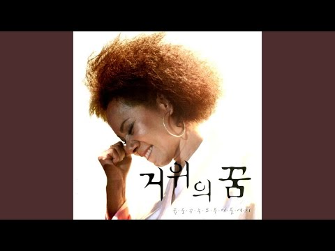 Heavens…Please (From Jumong OST)