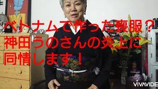 喪服として紋をいれるべきか? 悩んでいます。 神田うのさんの炎上記事を読み、これは私だと思いました。 日本の常識は世界の非常識 参考記事...