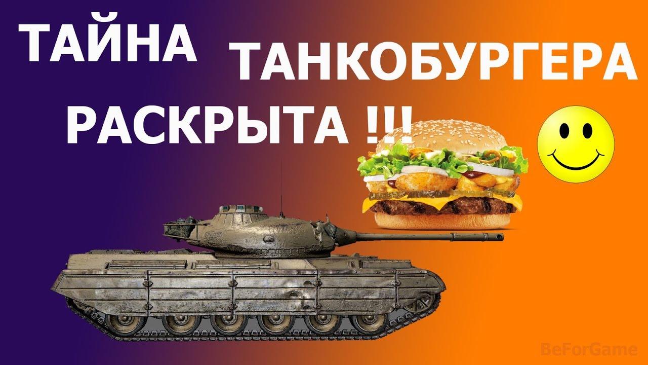 как ввести бонус код для world of tanks от бургер кинг