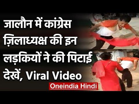 Viral Video: Jalaun