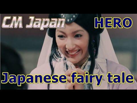 Japanese fairy tale Commercial Japan 2016 au【CM Japan】Funny Old tale video