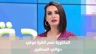 الدكتورة نغم القرة غولي - دوالي الساقين