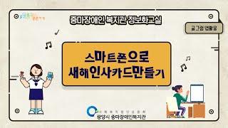 평생교육팀 정보화 교육_스마트폰으로새해인사카드만들기