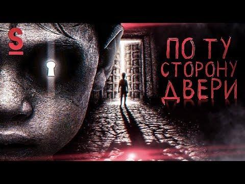 ТРЕШ ОБЗОР фильма По ту сторону двери